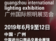 Welcome to visit 2019 Guangzhou International Lighting Exhibition (6/9~6/12)