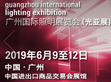 Welcome to visit 2019 Guangzhou International Lighting (6/9~6/12)