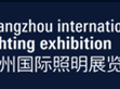 MEAN WELL Invites You to 25th Guangzhou International Lighting Exhibition
