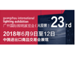 Welcome to 23th Guangzhou International Lighting Exhibition (2018/6/9~12)
